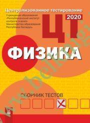 РИКЗ. Физика: Сборник тестов. (2020г.) Рекомендовано МО.