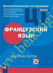 РИКЗ. Французский язык: Сборник тестов. (2020г.) Рекомендовано МО.