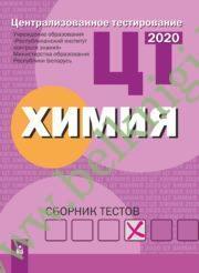 РИКЗ. Химия: Сборник тестов. (2020г.) Рекомендовано МО.