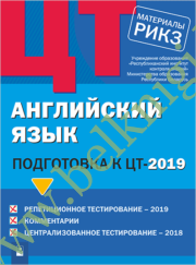 РИКЗ. Английский язык. Подготовка к ЦТ (2019г.) Рекомендовано МО.