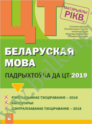 РИКЗ. Беларуская мова. Падрыхтоўка да ЦТ (2019г.) Рекомендовано МО.