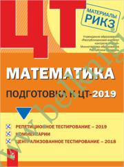 РИКЗ. Математика. Подготовка к ЦТ (2019г.) Рекомендовано МО.