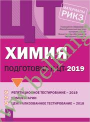 РИКЗ. Химия. Подготовка к ЦТ (2019г.) Рекомендовано МО.