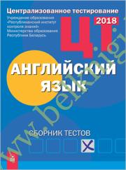 РИКЗ. Английский язык: Сборник тестов. (2018г.) Рекомендовано МО.