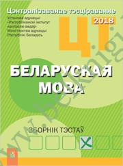 РИКЗ. Беларуская мова: Зборнiк тэстаў. (2018г.) Рекомендовано МО.