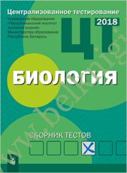 РИКЗ. Биология: Сборник тестов. (2018г.) Рекомендовано МО.
