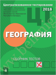 РИКЗ. География: Сборник тестов. (2018г.) Рекомендовано МО.