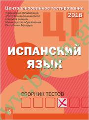 РИКЗ. Испанский язык: Сборник тестов. (2018г.) Рекомендовано МО.