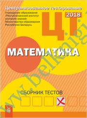 РИКЗ. Математика: Сборник тестов. (2018г.) Рекомендовано МО.