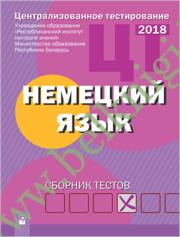 РИКЗ. Немецкий язык: Сборник тестов. (2018г.) Рекомендовано МО.