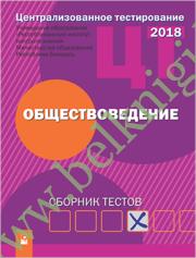 РИКЗ. Обществоведение: Сборник тестов. (2018г.) Рекомендовано МО.