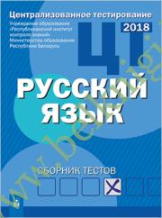 РИКЗ. Русский язык: Сборник тестов. (2018г.) Рекомендовано МО.