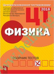 РИКЗ. Физика: Сборник тестов. (2018г.) Рекомендовано МО.