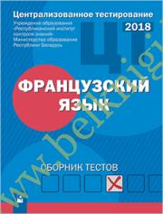 РИКЗ. Французский язык: Сборник тестов. (2018г.) Рекомендовано МО.