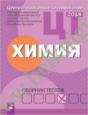 РИКЗ. Химия: Сборник тестов. (2018г.) Рекомендовано МО.