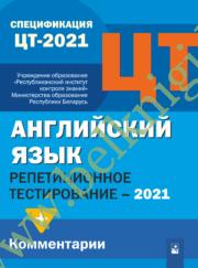 РТ. Английский язык. Сборник тестов (2021)