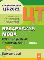 РТ. Беларуская мова. Зборнiк тэстаў (2021)