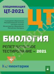 РТ. Биология. Сборник тестов (2021)