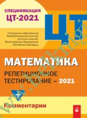 РТ. Математика. Сборник тестов (2021)