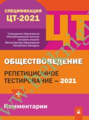 РТ. Обществоведение. Сборник тестов (2021)