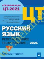 РТ. Русский язык. Сборник тестов (2021)