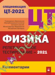 РТ. Физика. Сборник тестов (2021)