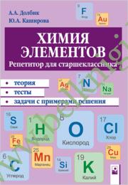 Химия элементов. Репетитор для старшеклассника.
