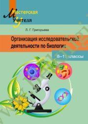 Биология. 8-11 класс. Организация исследовательской деятельности. (Рекомендовано МО)