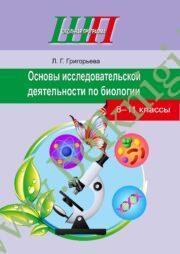 Биология. 8-11 класс. Основы исследовательской деятельности. (Рекомендовано МО)