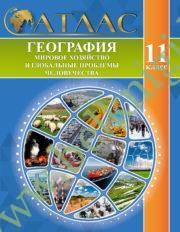 """Атлас """"География. Мировое хоз-во и глобальные проблемы человечества"""", 11 класс. (Рекомендовано МО)"""