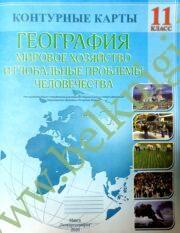 """Контурные карты """"География. Мировое хоз-во и глобальн. проблемы человечества"""", 11 класс (Рекомендовано МО)"""