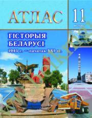 "Атлас ""Гiсторыя Беларусi"" (1945 – пачатак XXI ст.), 11 клас"