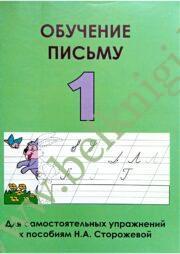 Русский язык. 1 класс. Обучение письму. (уценка, 2013)