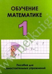 Математика. 1 класс. Обучение математике. (уценка, 2013)