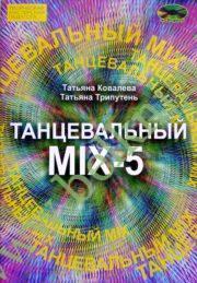 Танцевальный МIX-5+ (книга+CD)