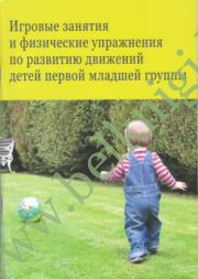 Игровые занятия и физические упражнения по развитию движений детей первой младшей группы.