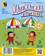Математика в картинках (4 – 5 года).
