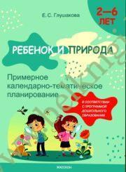 КТП. Ребёнок и природа. 2-6 лет. Пособие для педагогов.