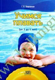 Учимся плавать. 3-4 года. (Рекомендовано МО)