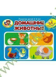 Серия Учимся с Топой. Домашние животные (64 наклейки).