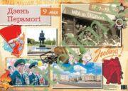 Дзень Перамогі. 9 мая (насценны плакат 50*70 см)