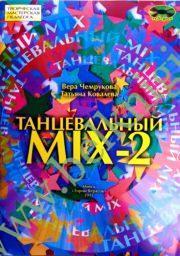Танцевальный МIX-2 (книга+CD)