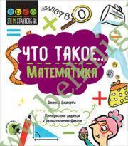 Что такое… Математика : Интересные задания и удивительные факты.