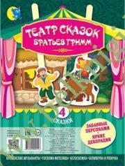 Театр сказок Братьев Гримм (4 сказки)