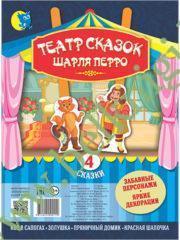 Театр сказок Шарля Перро (4 сказки)