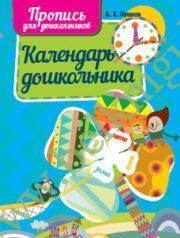 Календарь дошкольника. Пропись для дошкольников.