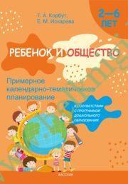 КТП. Ребенок и общество. 2-6 лет. Пособие для педагогов.