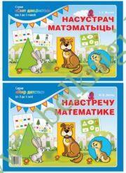 Навстречу математике (от 3 до 5 лет)/ Насустрач матэматыцы (ад 3 да 5 гадоў)