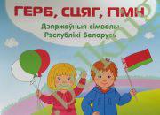 Герб, сцяг, гiмн. Дзяржаўныя сiмвалы Рэспублiкi Беларусь.