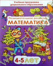 Познавательное развитие: математика для детей 4-5 лет (пособие составлено в соответствии с учебной программой по дошкольному образованию)